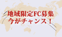 FCパートナー募集