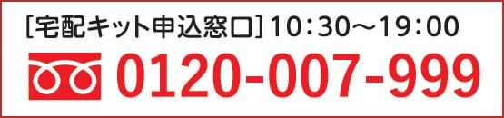 0120-007-999