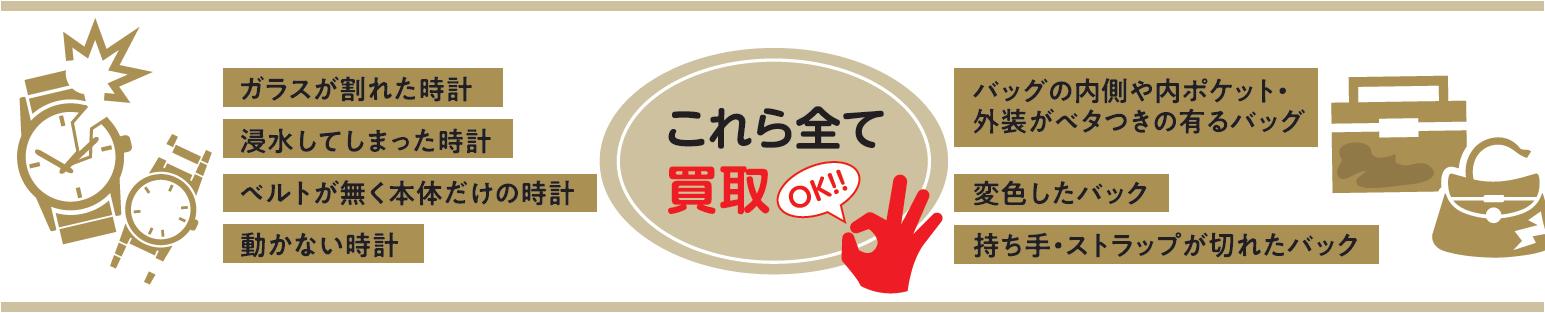 買取OK!