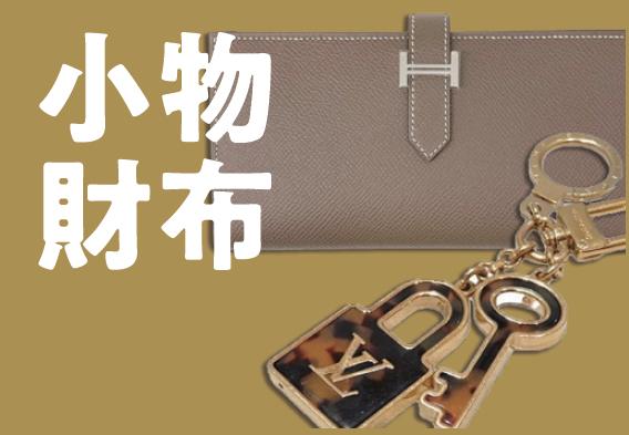 小物 財布